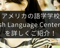 アメリカの語学学校