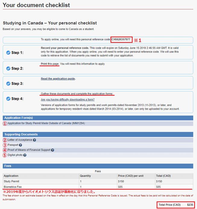 カナダビザ申請書類チェックリスト