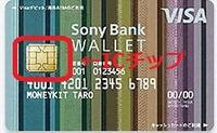ICチップが付いたデビットカード