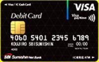住信SBIネット銀行の Visa デビット付のキャッシュカード
