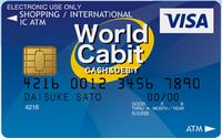 スルガ銀行 HIS の国際キャッシュカード