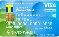 ジャパンネット銀行VISAデビットカード(ファミリーマート)