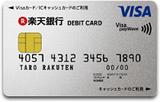楽天銀行シルバーデビットカード