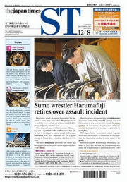 The Japan Times ST見本