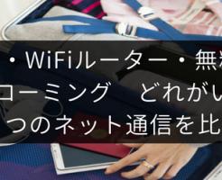 海外SIM・WiFiルーター・無料WiFi・海外ローミングどれが良い?4つのネット通信を比較