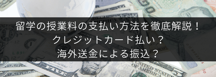 留学の授業料の支払い方法を解説