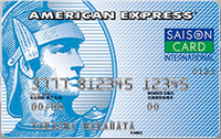 セゾンブルー・アメリカン・エキスプレス・カード