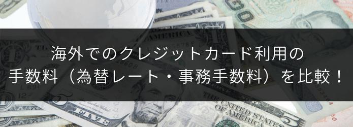海外でのクレジットカード利用の手数料