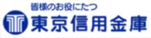 東京信用金庫(東京しんきん)