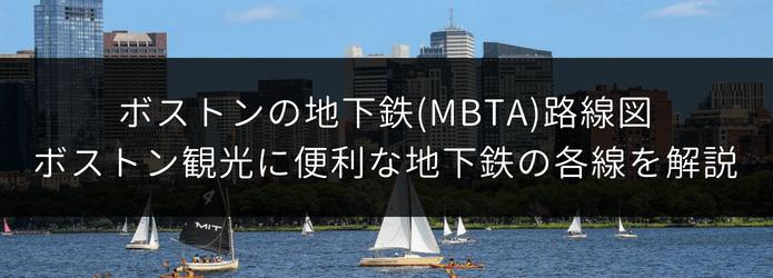ボストンの地下鉄(MBTA)路線図