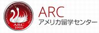 ARCアメリカ留学センター