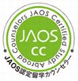 JAOS認定留学カウンセラー
