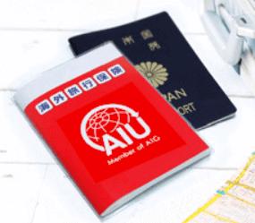 海外旅行保険・保険証書