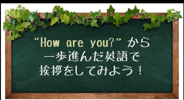 英語 進む 順調 に