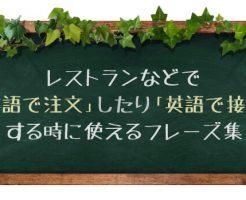 レストランなどで「英語で注文」したり「英語で接客」する時に使えるフレーズ集