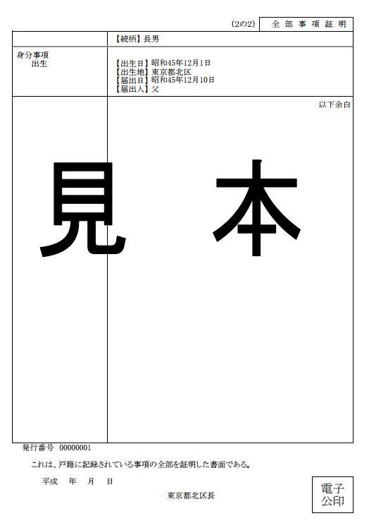 本籍見本2