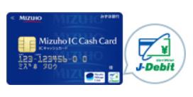 みずほ銀行J-Debitカード