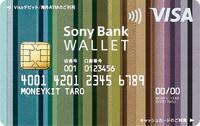 ソニー銀行 Sony Bank WALLET(VISA)