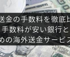 海外送金の手数料を徹底比較