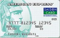 セゾン・アメリカン・エキスプレスカード