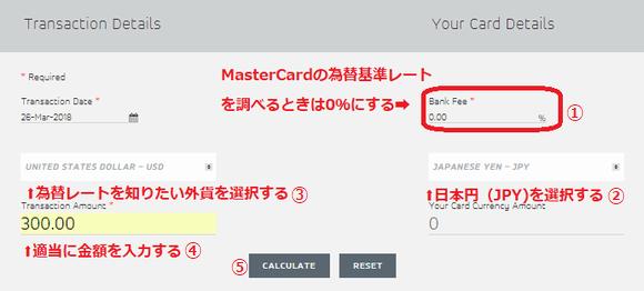 MasterCard Currency Conversion Calculator
