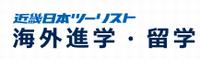 近畿日本ツーリスト 海外進学・留学