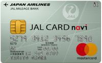 JALカード navi「学生専用」(MasterCard)