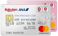 楽天カード(ANA)