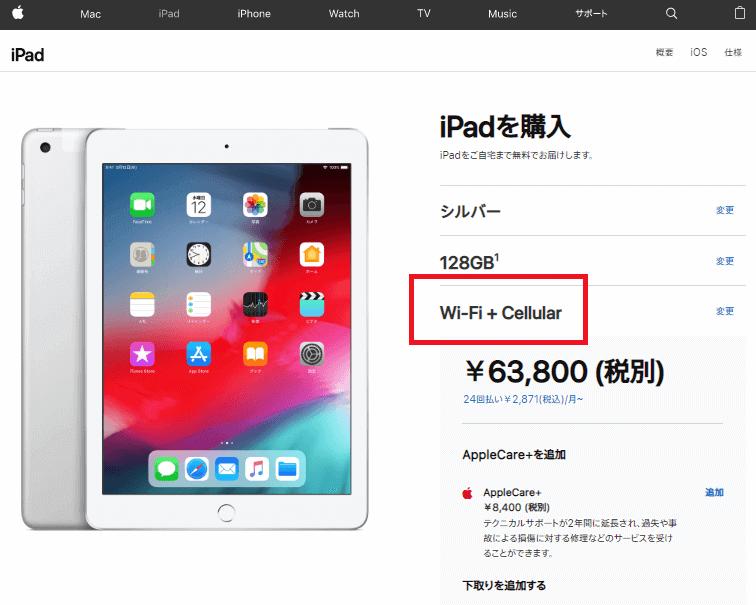 iPadのWiFi+Cellularモデル