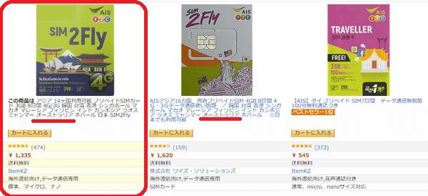 Amazonで買えるオーストラリアSIMのSIM2Fly