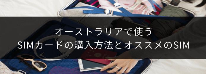 オーストラリアのSIMカードを現地や日本で購入する方法とオススメのSIMを紹介