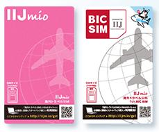 IIJmio(アイアイジェイミオ)のパッケージ見本