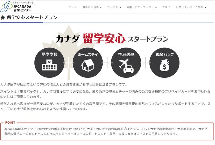 JPCANADA安心スタートプラン