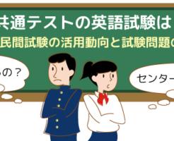 大学入学共通テストの英語試験対策
