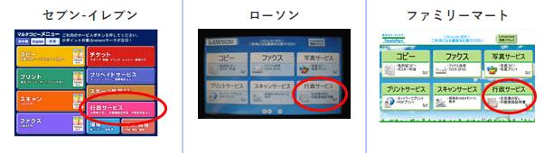 コンビニマルチコピー機の「行政サービス」ボタン