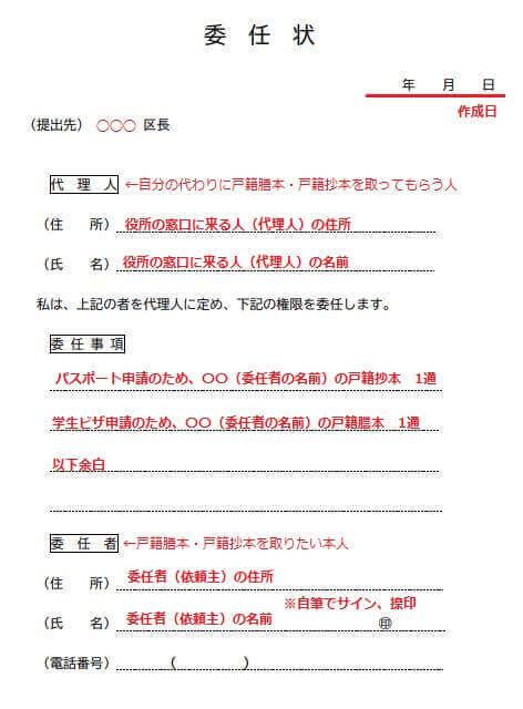 戸籍謄本(抄本)請求の委任状