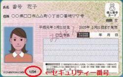 マイナンバーカードのセキュリティ番号