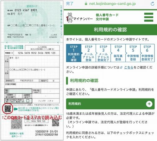 マイナンバーカード申請のQRコード